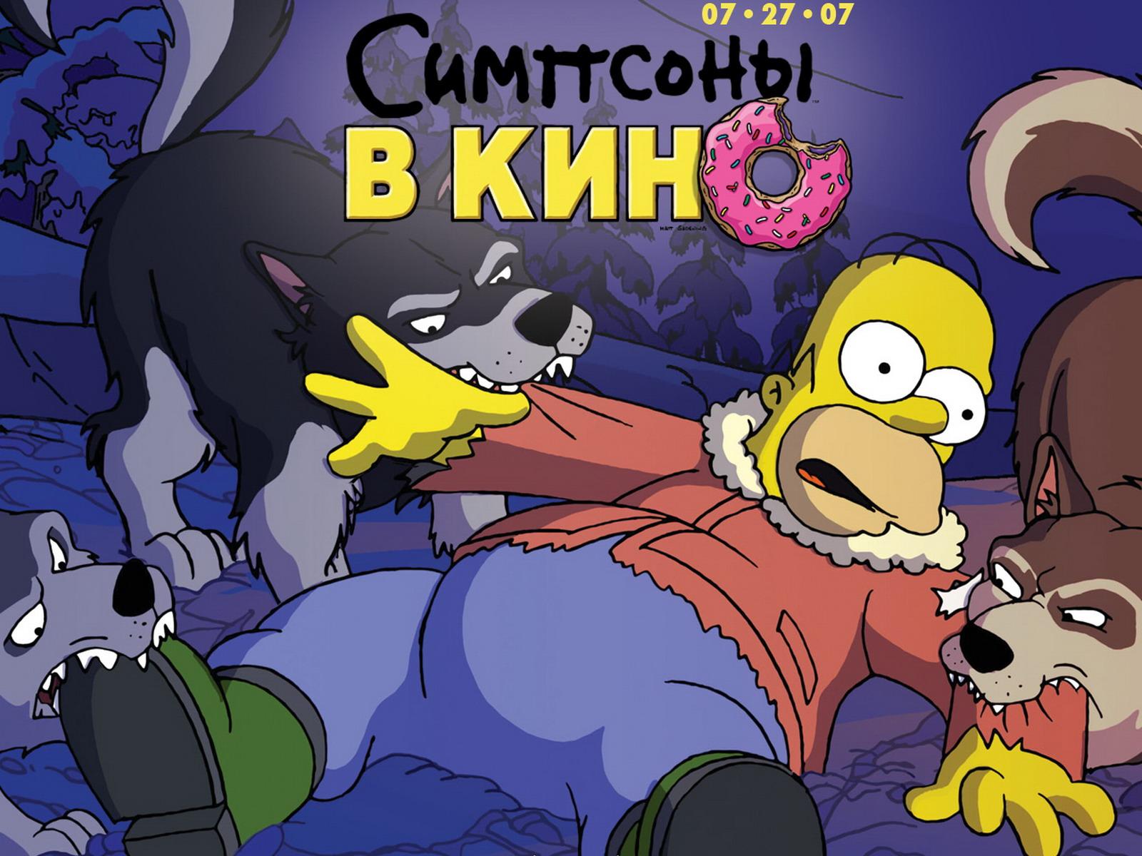 Симпсоны ти знаєш що таке цицька 14 фотография